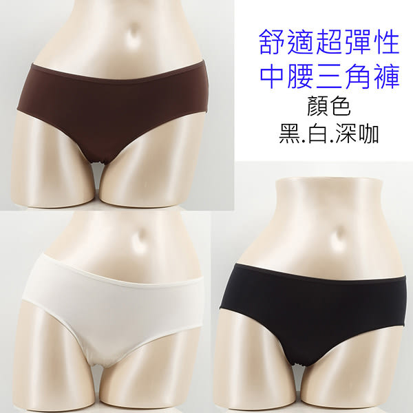 LZ-Q彈中腰S-M三角褲(黑.深咖)54370