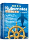 容器進化革命  Kubernetes重新定義資訊世紀:Kubernetes權威指