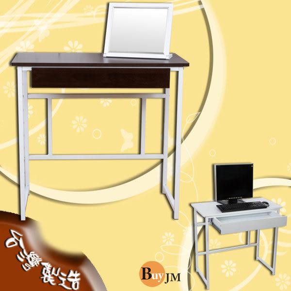 鞋架 穿衣鏡 書架《百嘉美》馥-野田超值抽屜工作桌/電腦桌(雙色可選) 辦公椅 電腦椅 書桌 茶几