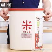 廚房米桶5kg家用塑料圓形儲米箱密封防潮防蟲面粉桶10斤米缸小號  依夏嚴選