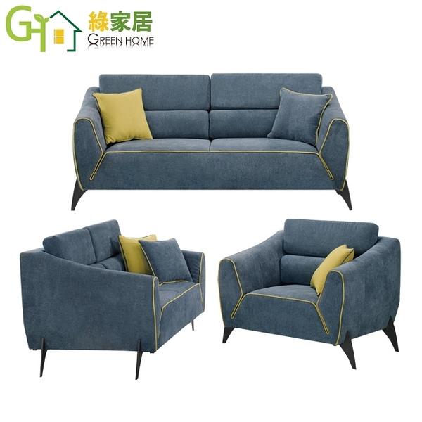 【綠家居】哈里特 現代藍灰可拆洗絲絨布沙發組合(1+2+3人座組合)