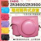 CASIO ZR3600 ZR3500 專用 兩件式皮套 復古皮套 相機包 紫色 黃色 粉紅 粉藍 桃紅 玫紅 黑色 棕色
