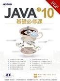 二手書博民逛書店《JAVA SE 10基礎必修課(電子書)》 R2Y ISBN:9789864768523