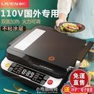 電餅鐺110v雙面加熱煎餅烙餅蛋糕機電餅檔可麗餅機【全館免運】