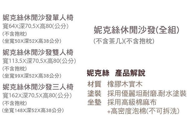 【森可家居】妮克絲休閒沙發(全組1+2+3) 7CM192-1 實木 棉麻布 日系無印 北歐風