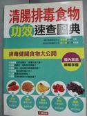 【書寶二手書T3/養生_LEV】清腸排毒食物功效速查圖典_陳彥甫_作者簽贈