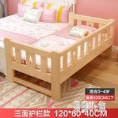 實木床兒童床帶男孩女孩單人床兒童床小床加寬拼接分床兒童床 HX7061【易購3C館】