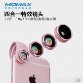 手機微鏡頭 momax摩米士手機廣角鏡頭微距魚眼四合一 蘋果6s通用3合1單反套裝 JD【美物居家館】