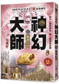 神幻大師Ⅱ之6【戰爭紅利】