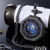 創意復古懷舊翻蓋機械懷錶男女羅馬數字鏤空創意陀錶禮品手錶 麥琪精品屋