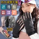 戶外防水滑雪保暖手套 HX-G10 冬季手套 保暖手套 女士手套 滑雪手套 登山手套