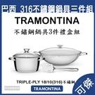 巴西 TRAMONTINA 316不鏽鋼健康鍋具三件組 18/10 百年專業鍋具 炒鍋 湯鍋 鍋鏟 三合一 免運 可傑