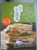 【書寶二手書T1/餐飲_ZFX】Home Cafe週末小食光:101道咖啡館Brunch料理A to Z_La Cuisine
