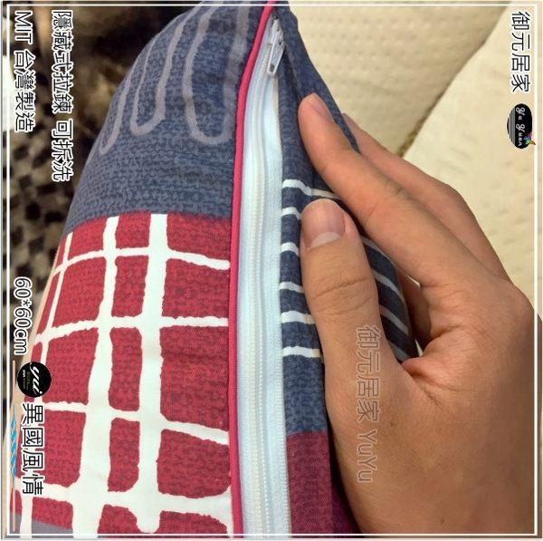 MIT 100%純棉˙新主張【異國風情】超厚實˙耐用˙客廳專用˙大抱枕(60*60cm)