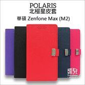 【飛兒】POLARIS 北極星側翻皮套 華碩 Zenfone Max (M2) 保護套 手機殼 支架 卡夾 (C)
