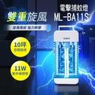 【信源電器】SAMPO聲寶 11W雙旋風電擊式捕蚊燈 ML-BA11S