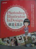 【書寶二手書T9/電腦_ZIW】Photoshop X Illustrator X InDesign 就是i設計_蔡雅琦