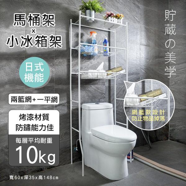 【JR創意生活】免運費 日式機能馬桶架 質感白色烤漆 MIT衛浴收納架 衛浴置物架