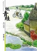(二手書)紙青蛙:鄭清文精選集