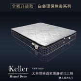 白金環保無毒系列-Keller凱勒天絲環繞透氣護邊硬式三線獨立筒床墊 雙人加大6X6.2尺