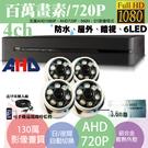 高雄/台南/屏東監視器/百萬畫素1080P主機 AHD/套裝DIY/4ch監視器/130萬半球攝影機720P*4支