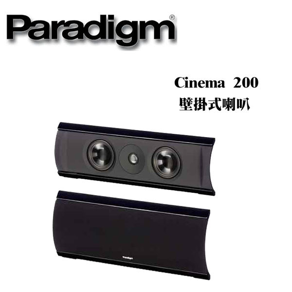 Paradigm 加拿大 cinema 200 壁掛型喇叭可當前置/中置(支)【公司貨保固+免運】