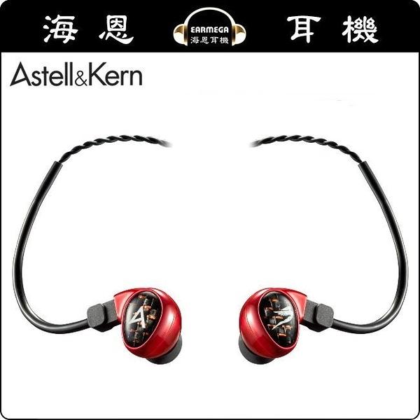 【海恩數位】Astell&Kern Billie Jean AK JH 聯名耳機最新入門款 紅色
