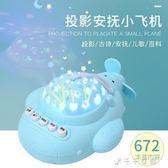 益智安撫早教音樂機帶星空投影小飛機嬰兒催眠助眠0-1歲玩具千千女鞋