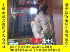 二手書博民逛書店罕見RESIDENCE精品家居2010年01Y270271