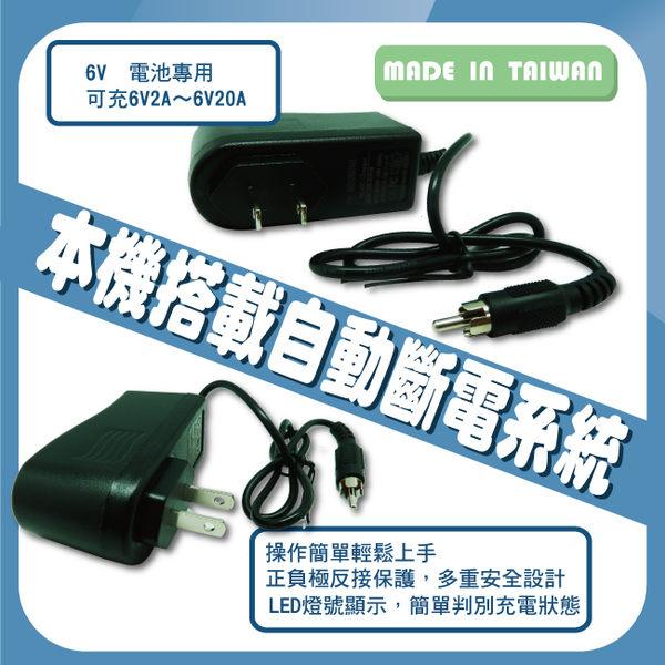 6V800mmA 6V釣魚燈具電池 全自動充電器