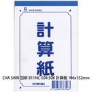 CHA SHIN 加新 811MC504 50K計算紙 106x152mm
