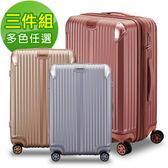 LETTi『奇幻再現』三件組斜紋可加大行李箱(多色任選)