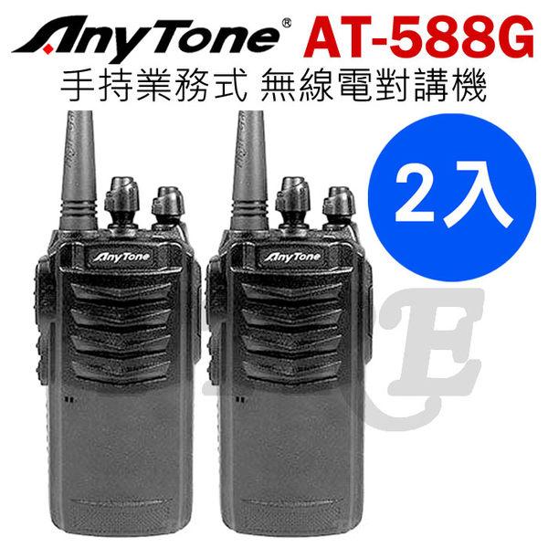 ◤超高穿透性 抗跌落設計◢(2入) AnyTone 免執照 手持業務式 無線電對講機AT-588G∥尾音消除∥