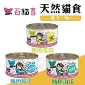 *KING WANG*【單罐】美國b.f.f.《百貓喜-天然貓罐醬汁-85g/罐》營養完整,可當作主食