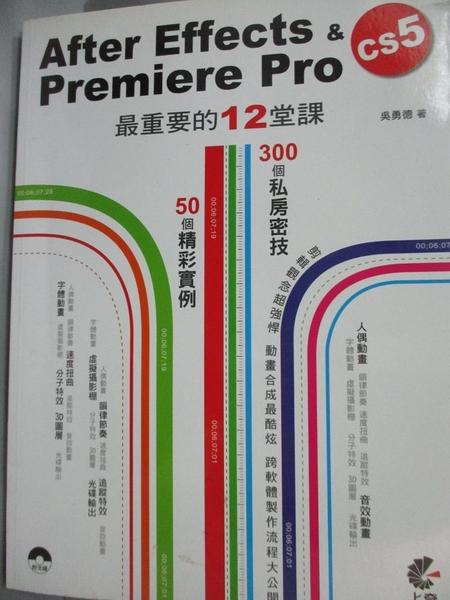 【書寶二手書T5/大學資訊_WGH】After Effects & Premiere Pro CS5最重要的12