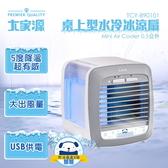 【艾來家電】【分期0利率+免運】大家源 0.5L 桌上型USB冰涼水冷扇TCY-890101