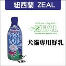 :貓點點寵舖: 紐西蘭ZEAL〔犬貓專用...
