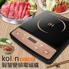 Kolin歌林 IH智慧按鍵式變頻電磁爐 KCS-SJ018 (1年保固)