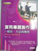 【書寶二手書T3/大學商學_PHU】實務專題製作-觀念、方法與應用(第二版)_陳瑋玲