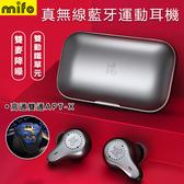 MIFO/魔浪 O7 雙動鐵真無線藍牙耳機 運動藍牙耳機 tws 雙耳入耳式耳機 防水降噪 蘋果安卓通用