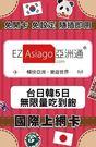 台日韓 5日無限量吃到飽 國際上網卡  | OS小舖