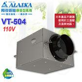 阿拉斯加《VT-504》110V 靜音型風機 進氣/排氣 室內通風