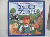 【書寶二手書T6/少年童書_DXN】好嚴肅的農場_提姆伊根
