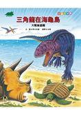 恐龍大冒險:三角龍在海龜島大戰鯊齒龍