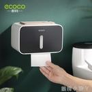 衛生紙盒衛生間紙巾廁紙置物架廁所家用免打孔創意防水抽紙卷紙筒 蘿莉新品