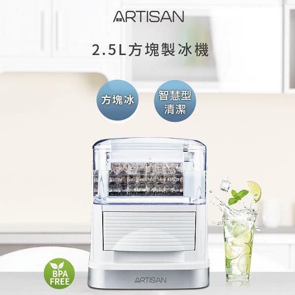 ARTISAN 奧的思 2.5L 全自動 方塊 製冰機 ICM1588