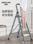 伸縮梯奧鵬鋁合金梯子家用折疊人字梯加厚室內多 樓梯三步爬梯小扶梯mks 雙12