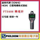 HIOKI 日置電機株式會社 FT3406 轉速計 唐和 代理 DONHO 公司貨 保固一年