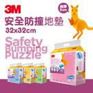 3M 兒童安全防撞地墊-粉紅(6片) 2...