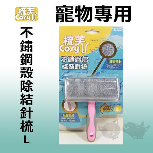 PetLand寵物樂園《梳芙Cosy》寵物專用不鏽鋼殼除結針梳(L)-除結針梳/寵物梳/除毛梳(犬貓通用)